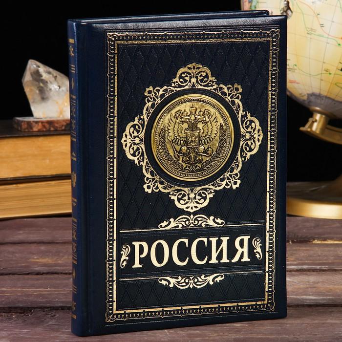 """Ежедневник с металлическим элементом """"Россия"""", 160 листов, экокожа"""