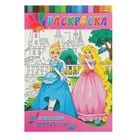 """Раскраска А4. Для малышей """"Прекрасные принцессы"""""""