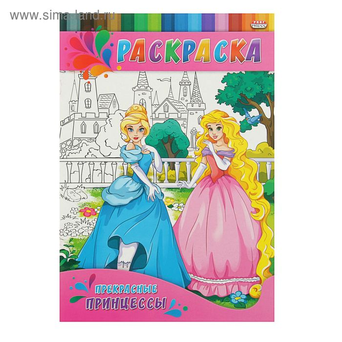 Раскраска для малышей «Прекрасные принцессы» (2116977 ...