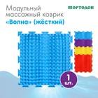 Массажный коврик 1 модуль «Орто. Волна», цвета МИКС - фото 105575042