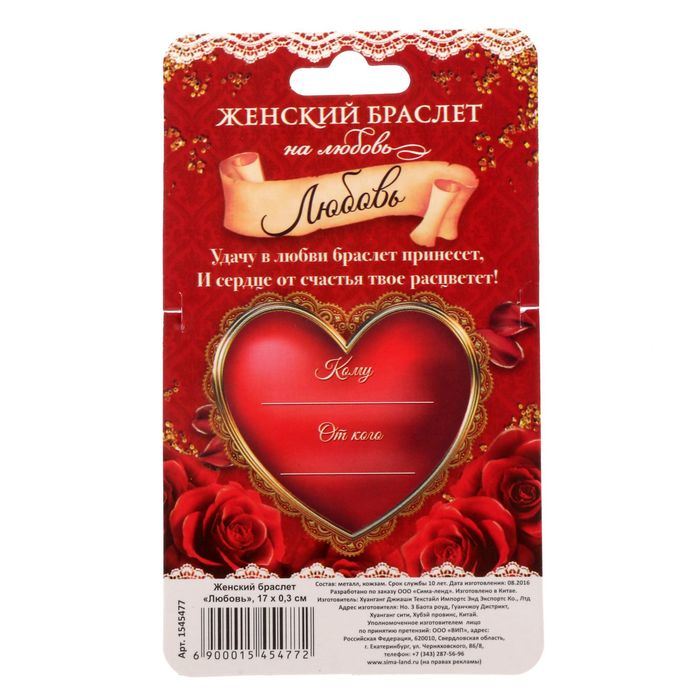 """Женский браслет """"Любовь"""""""
