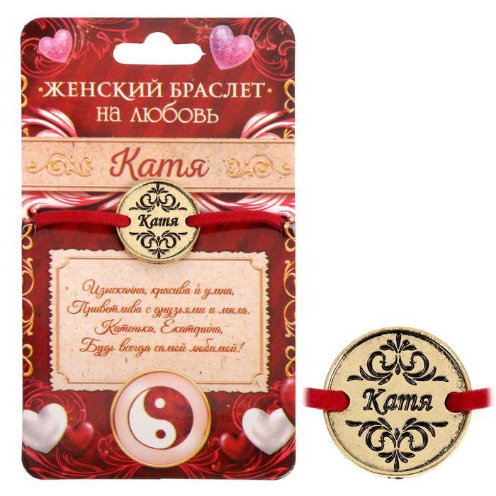 """Женский браслет """"Катя"""""""