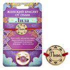 сувенирные браслеты с женскими именами