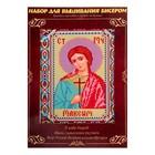 Вышивка бисером «Святой Священомученик Максим», размер основы: 21,5×29 см