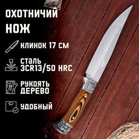 Нож охотничий Мастер К. в чехле, лезвие 18 см, рукоять деревянная, вставки с узором, хром в Донецке