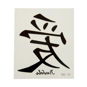 """Татуировка на тело """"Китайский иероглиф """"Любовь"""" 5,3х6,3 см"""