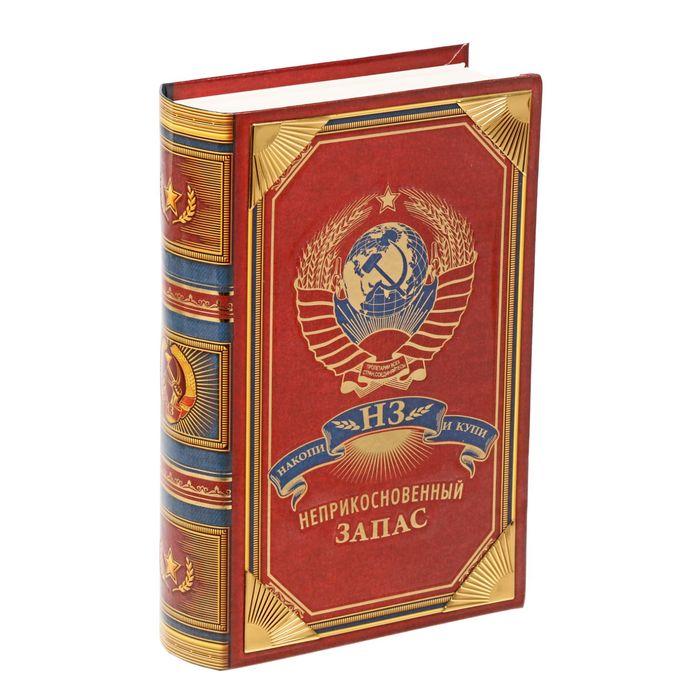 """Книга-сейф """"Неприкосновенный запас"""" с металлическими элементами"""