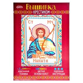 """Набор для вышивания крестиком """"Святой Мученик Никита"""" размер основы 21,5*29 см"""