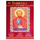 """Набор для вышивания крестиком """"Святой Апостол Павел"""" размер основы 21,5*29 см"""