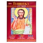 """Набор для вышивания крестиком """"Святой Иоанн Предтеча"""" размер основы 21,5*29 см"""