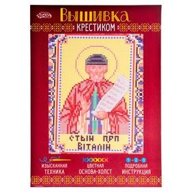 """Набор для вышивания крестиком """"Святой Преподобный Виталий"""" размер основы 21,5*29 см"""