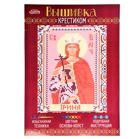 Набор для вышивания крестиком «Святая Великомученица Ирина» размер основы: 21,5×29 см