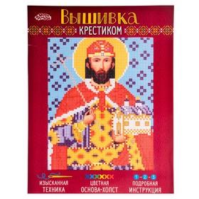 """Набор для вышивания крестиком """"Святой Стефан (Степан)"""" размер основы 21,5*29 см"""