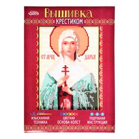 Набор для вышивания крестиком «Святая Мученица Дарья» размер основы: 21,5×29 см
