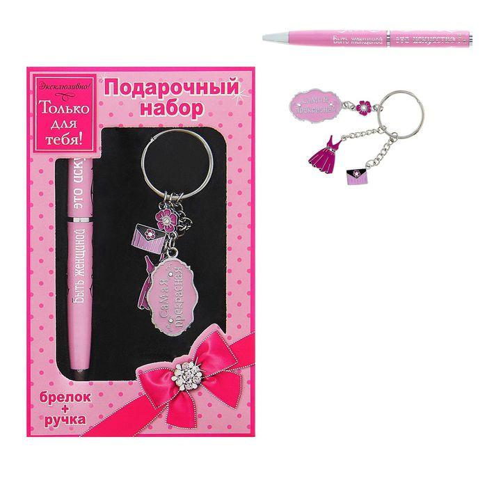 """Подарочный набор """"Искусство красоты"""" ручка+брелок"""