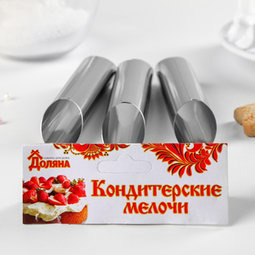 A set of forms for croissants and tubes 13x3.5 cm, 3 PCs.