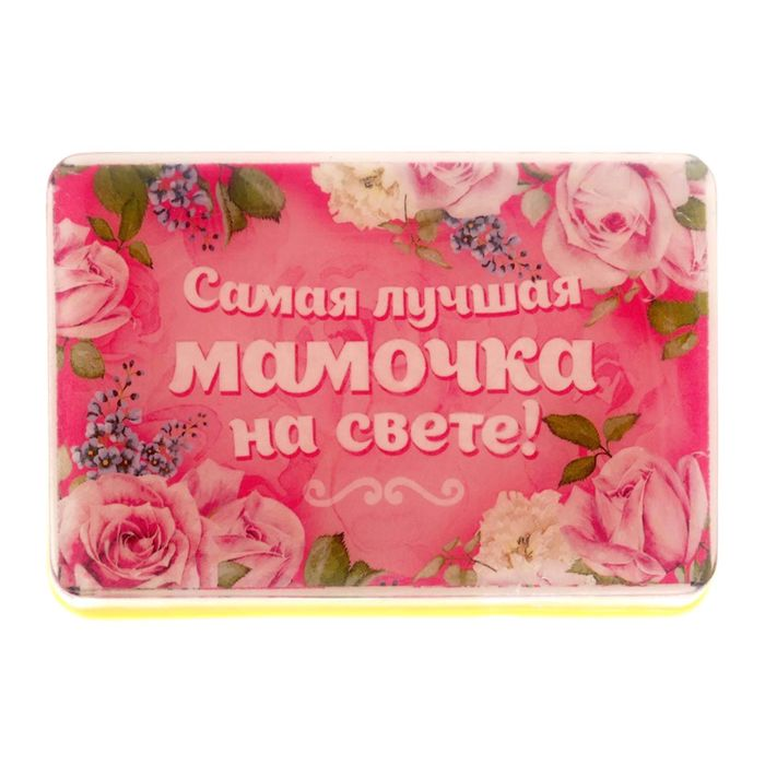 Надписью днем, открытка милой маме