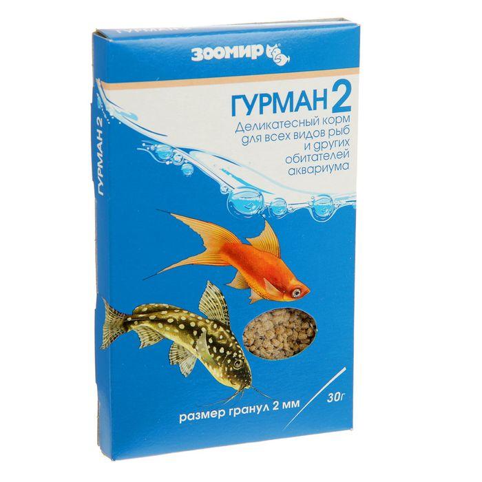 """Корм для рыб ЗООМИР """"Гурман-2""""  деликатес 2 мм, коробка, 30 г"""