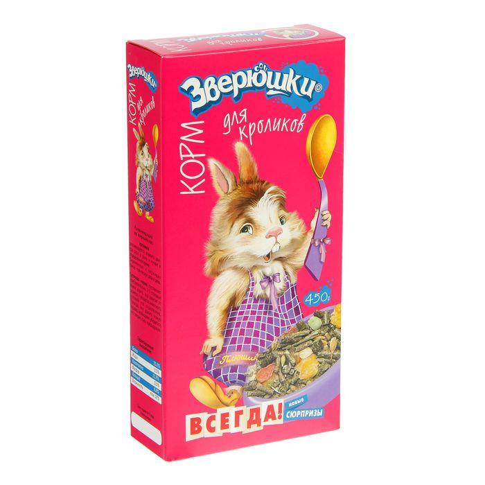 "Корм ""ЗВЕРЮШКИ"" для кроликов (+подарок), 450 г"