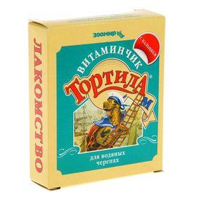 Лакомство 'Тортила Витаминчик' для водяных черепах, с кальцием, 30 г. Ош