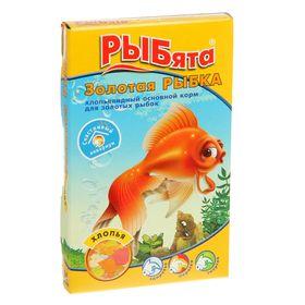 """Корм """"РЫБята Золотая РЫБКА"""" (+ сюрприз) для золотых рыб, хлопья, 10 г"""