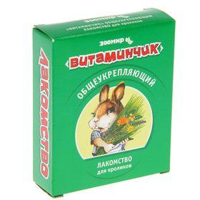 Лакомство ЗООМИР 'Витаминчик' для кроликов, общеукрепляющий, 50 г Ош