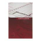 """Ежегодник учителя А6, 240 листов """"Календарь"""", твердая обложка, глянцевая ламинация"""