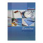 """Ежегодник учителя А6, 240 листов """"Деловой дизайн-1"""", твердая обложка, глянцевая ламинация"""
