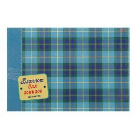 Блокнот для эскизов А4, 20 листов на скрепке 'Шотландская клетка-4', блок офсет 80 г/м2 Ош