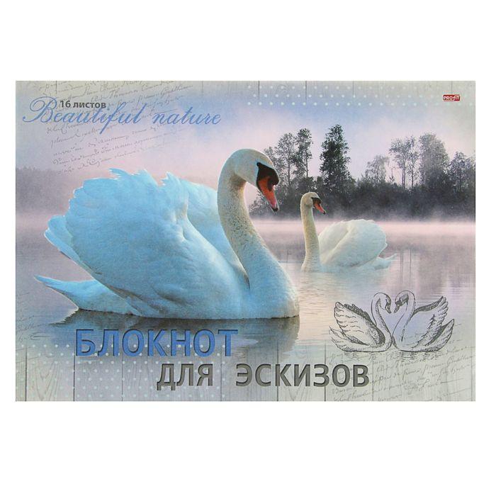 """Блокнот для эскизов А4, 16 листов на скрепке """"Прекрасные лебеди-2"""", блок офсет 80 г/м2"""