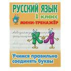 Мини-тренажер. Русский язык 1 класс. Учимся правильно соединять буквы. Петренко С.В.