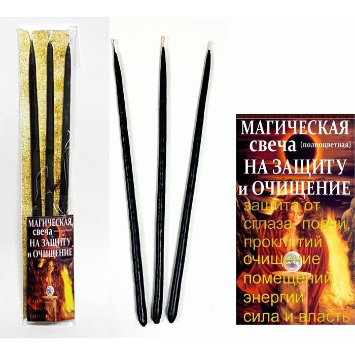 Набор магических свечей «На защиту и очищение», 3 штуки, чёрные