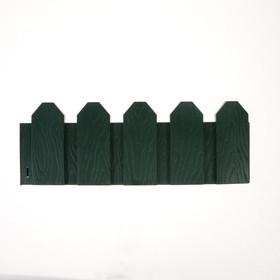 Ограждение декоративное, 18 × 300 см, 6 секций, пластик, зелёное, «Дачник»
