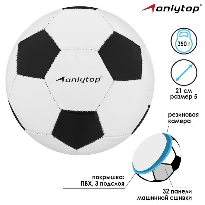 Мяч футбольный Classic, размер 5, 32 панели, PVC, 3 подслоя, машинная сшивка, 300 г