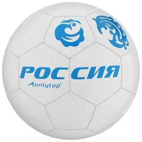 Мяч футбольный ONLITOP «Россия», 32 панели, PVC, 2 подслоя, машинная сшивка, размер 5, 260 г