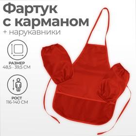 Фартук для труда + нарукавники 490 х 390/250 х 160 мм, Стандарт (рост 116-152 см), оранжевый Ош