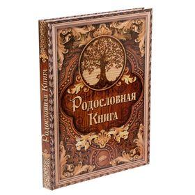 "Родословная книга ""Дерево"" код ISBN"