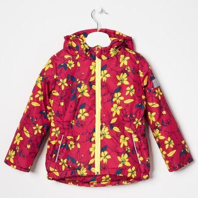 """Куртка для девочки """"Альма"""", рост 92 см, цвет малиновый/жёлтый 2К1716_М"""