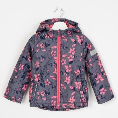 """Куртка для девочки """"Альма"""", рост 92 см, цвет серый/розовый 2К1716_М"""