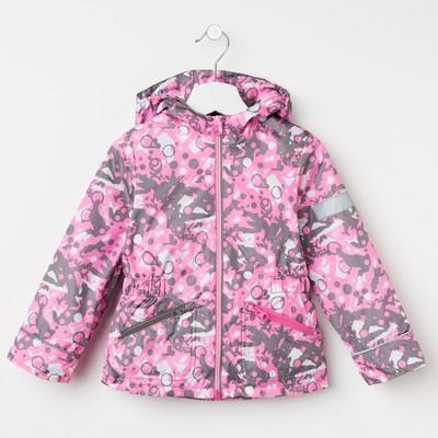 """Куртка для девочки """"Эсма"""", рост 98 см, цвет розовый/серый 3К1717_М"""