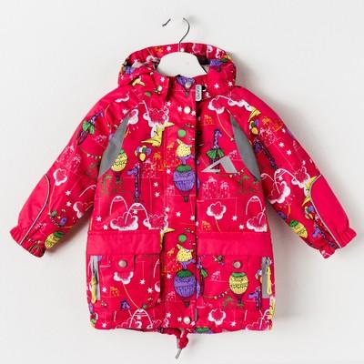 """Куртка для девочки """"Лали"""", рост 92 см, цвет малиновый 17/OA-2JK505_М"""