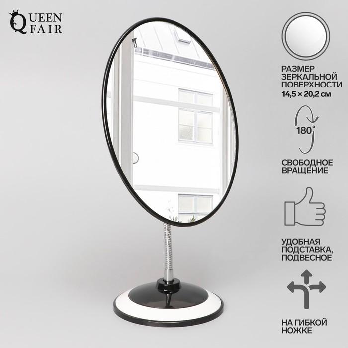 Зеркало настольное, на гибкой ножке, зеркальная поверхность 14,5 × 20,2 см, цвет чёрный/белый