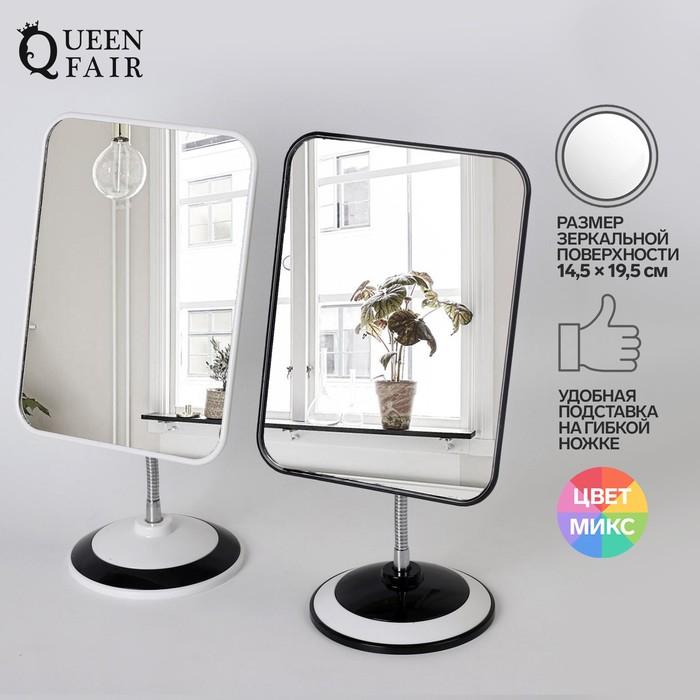 Зеркало на гибкой ножке, зеркальная поверхность 14,5 × 19,5 см, цвет МИКС