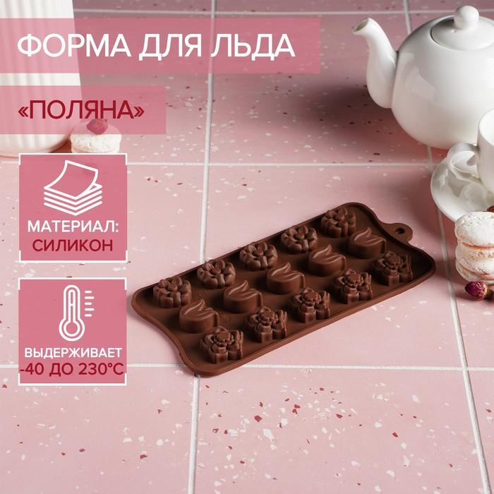 """Форма для льда и шоколада """"Поляна"""", 15 ячеек"""