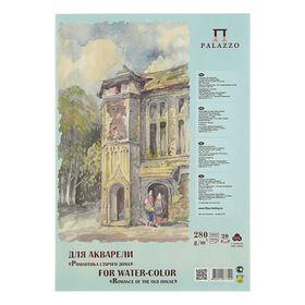 Планшет для акварели с хлопком А4, 20 листов «Романтика старого дома», 70% хлопок, блок 280 г/м²