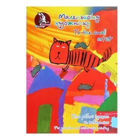 Папка для работ гуашью и акварелью А3, 20 листов «Маленькому художнику», 120 г/м²