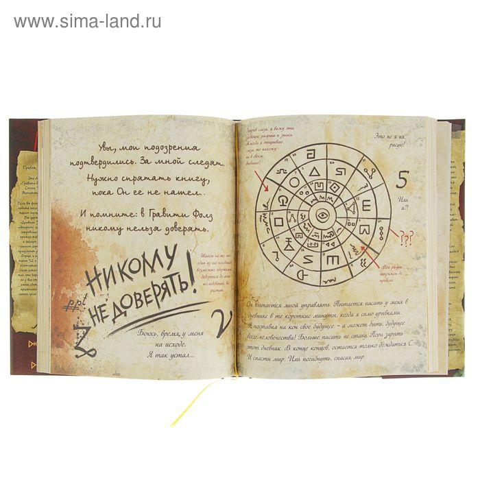 гравити фолз дневник 1 купить в минске