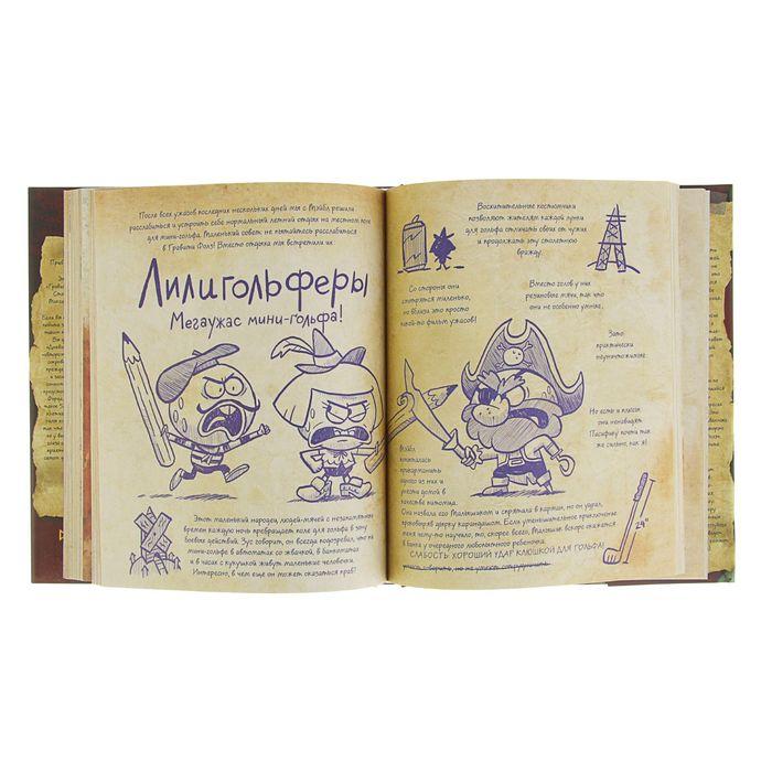 дневники гравити фолз с доставкой бесплатный