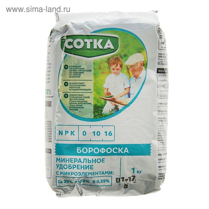 Удобрение Минеральное Сотка Борофоска брик, 1 кг