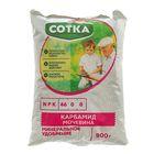 Удобрение Минеральное Сотка Карбамид пакет, 0,9 кг